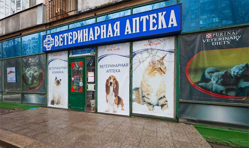 Бизнес план ветеринарной аптеки