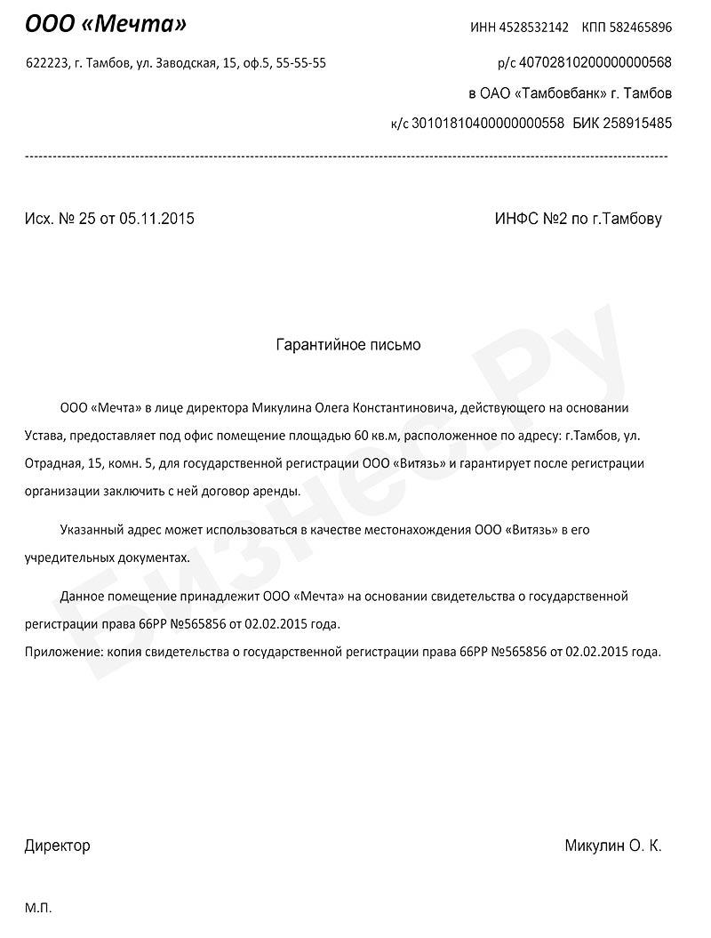 Изображение - Гарантийное письмо для регистрации ооо obrazets-garantiynogo-pisma