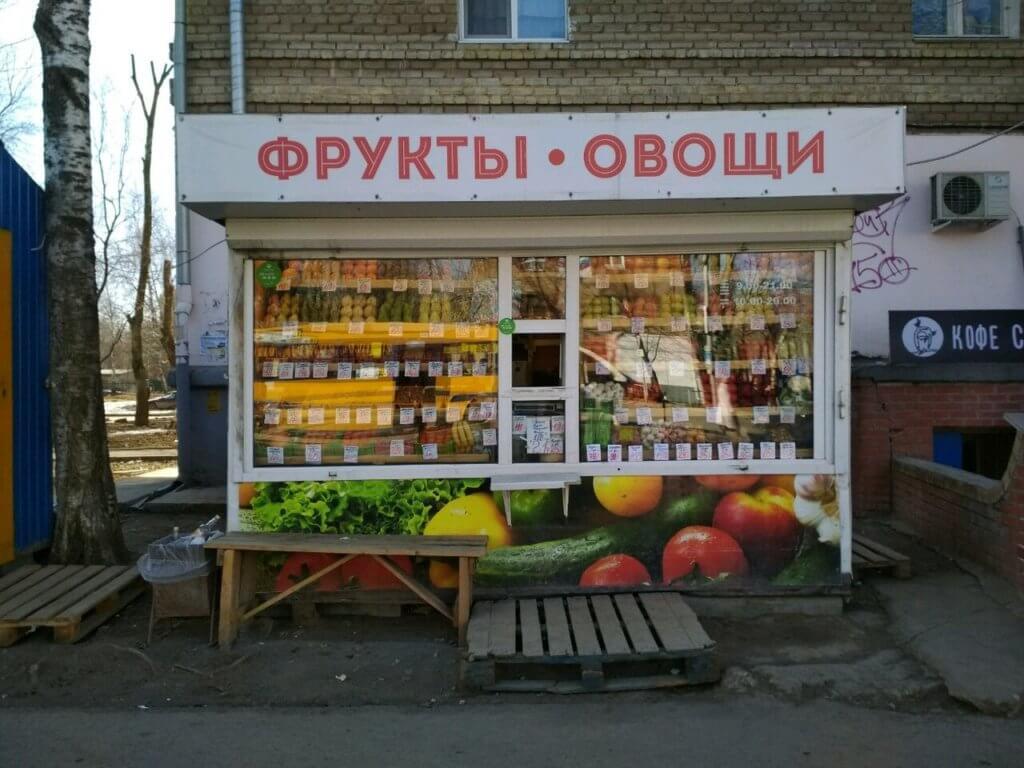 Как открыть точку Фрукты Овощи
